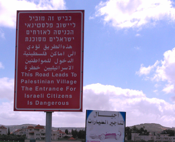 Street sign in the West Bank