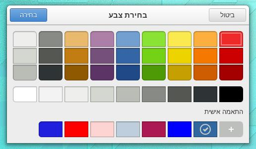 color-chooser-dialog-headerbar