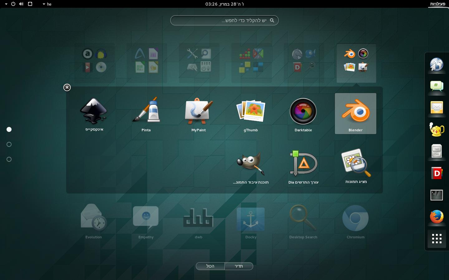 gnome-shell-apps-folders