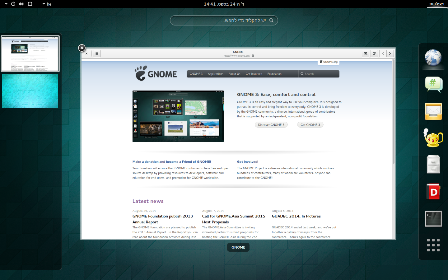 GNOME-3.14.0-Hebrew