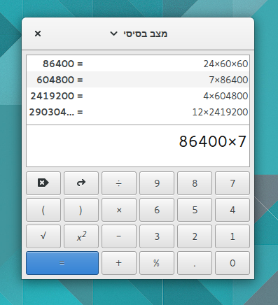 Calculator 3.15.91 Hebrew