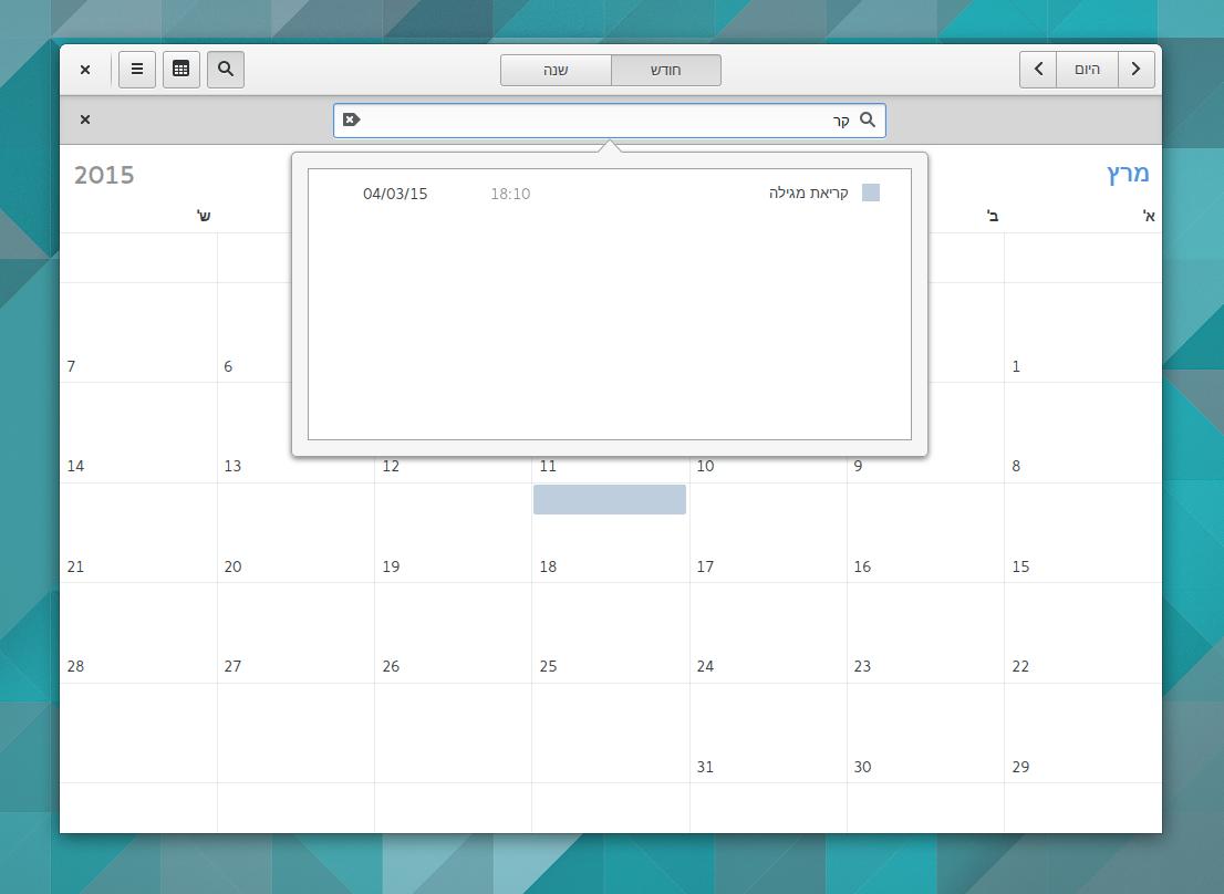 Calendar search