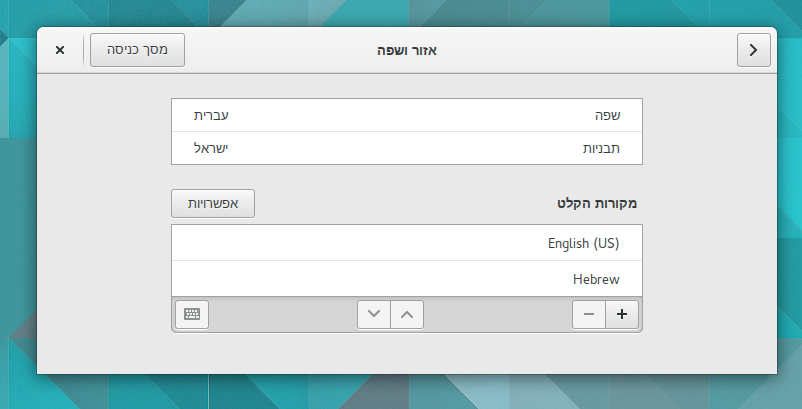 Control Center Region Hebrew