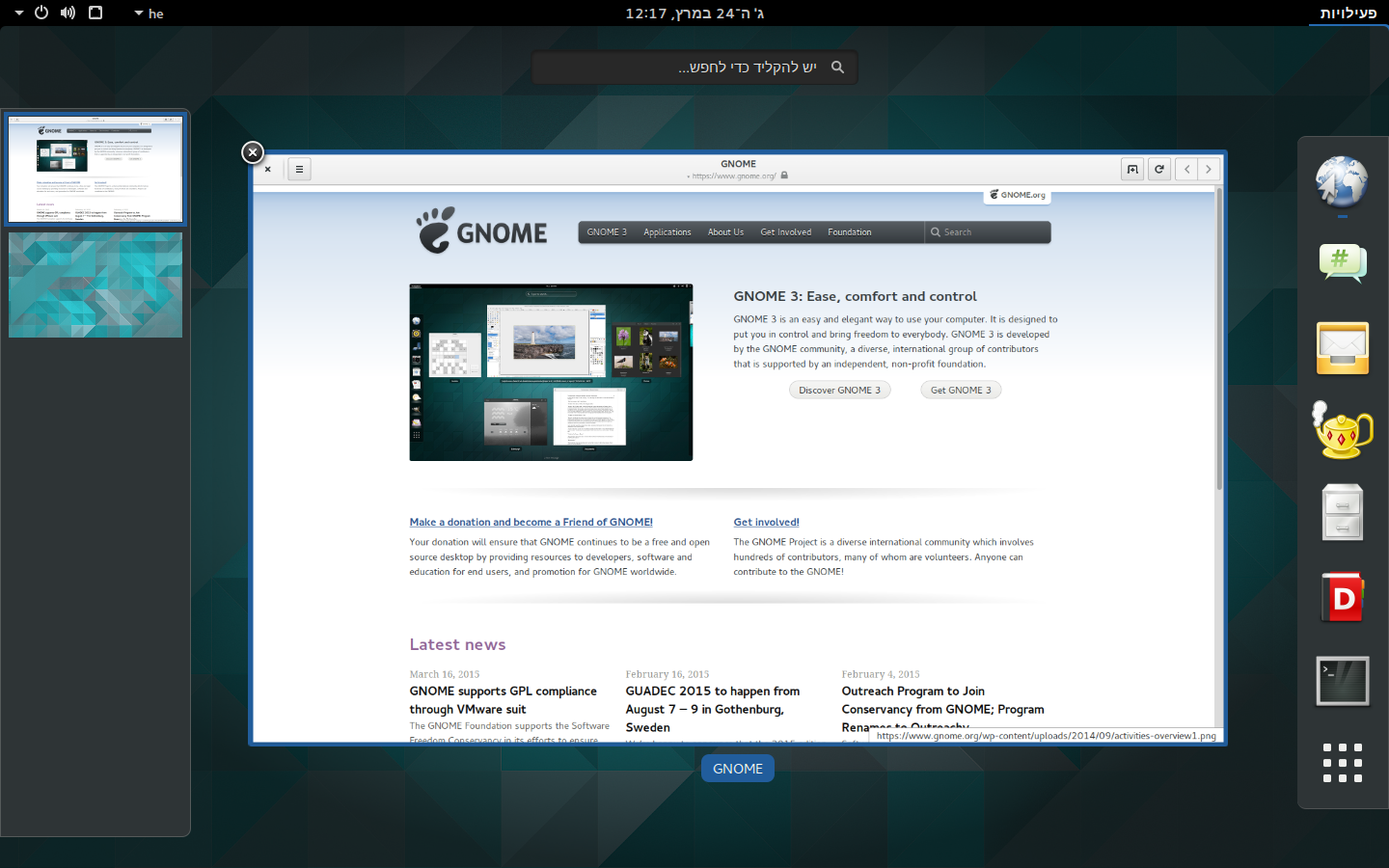 GNOME 3.16.0 Hebrew