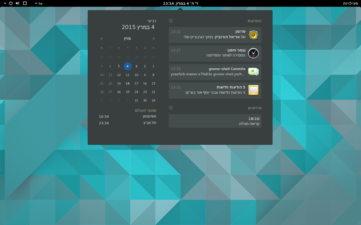 GNOME Shell 3.15.91 Hebrew - Notif