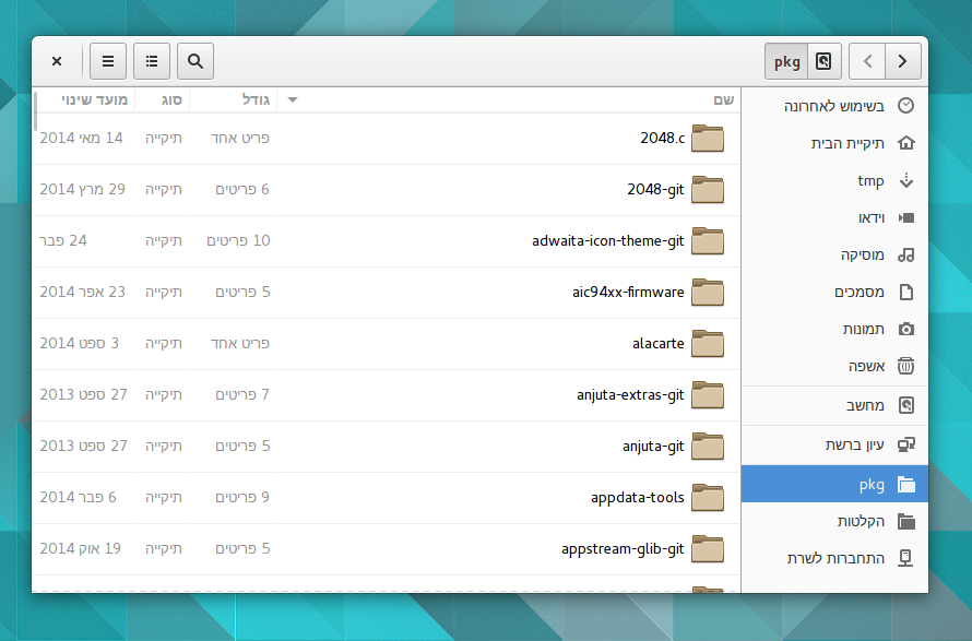 Nautilus 3.15.91 Hebrew List view