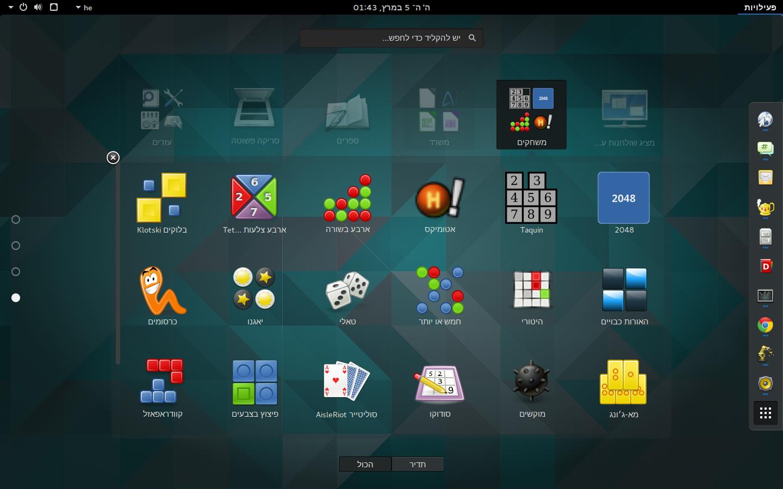 Shell app folder