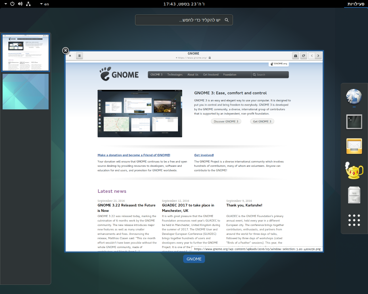 GNOME 3.22 Hebrew