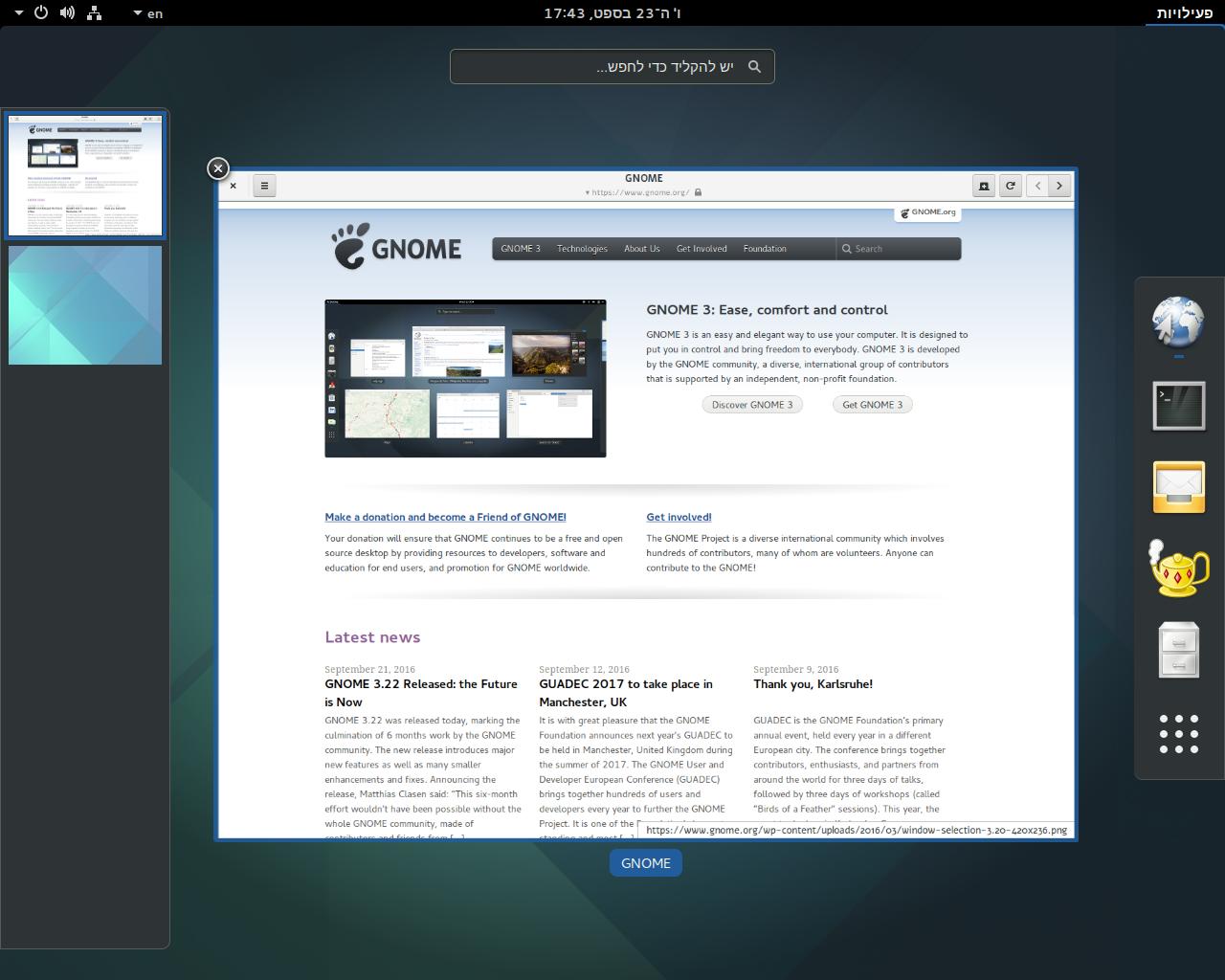 GNOME 3.22 Hebrew